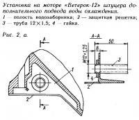 Рис. 2а. Установка на моторе «Ветерок-12» штуцера дополнительного подвода воды