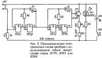 Рис. 3. Принципиальная электрическая схема прибора с использованием одной микросхемы