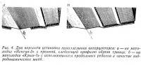Рис. 4. Два варианта установки параллельных интерцепторов