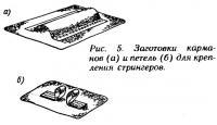 Рис. 5. Заготовки карманов и петель для крепления стрингеров