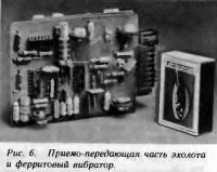 Рис. 6. Приемо-передающая часть эхолота и ферритавый вибратор
