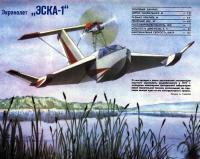 Рисунок экранолета «ЭСКА-1»