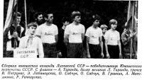 Сборная юношеская команда Литовской ССР
