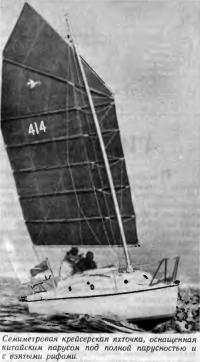 Семиметровая крейсерская яхточка, оснащенная китайским парусом