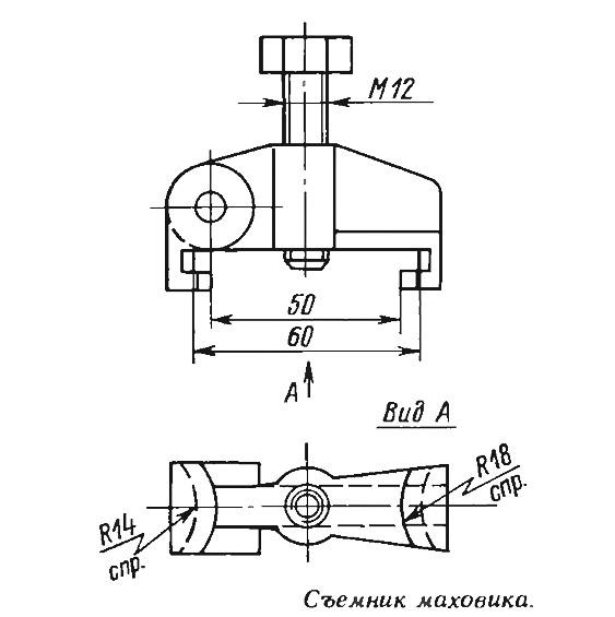 чертеж съемника маховика ветерок 8