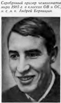 Серебряный призер чемпионатов мира 1985 г. в классах ОВ и ОС, м.с.м.к. Андрей Берницын