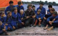 Сергей Николаевич учит ребят вязать морские узлы