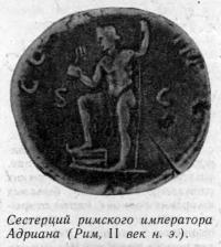 Сестерций римского императора Адриана (Рим, II век н. э.)