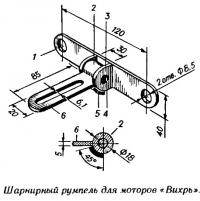 Шарнирный румпель для моторов «Вихрь»