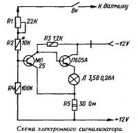 Схема электронного сигнализатора
