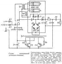 Схема электронной вспышки-отмашки