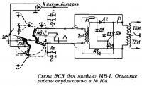 Схема ЭСЗ для магдино МВ-1