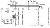 Схема гидросигнализатора