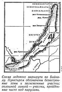 Схема ледового маршрута по Байкалу