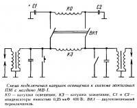 Схема подключения катушек освещения к системе зажигания ПМ с магдино MB-1