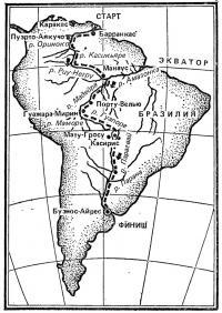 Схема похода по Южной Америке