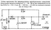 Схема приставки для формирования прямоугольных импульсов