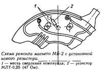 Схема ремонта магнето МБ-2 с установкой нового резистора
