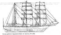 Схема учебного парусника-барка по проекту РК-1989