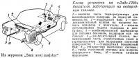 Схема установки на «Ладе-1200» двигателя, работающего на водородном топливе