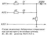 Схема включения добавочных сопротивлений во входные цепочки
