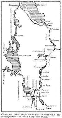 Схема восточной части маршрута ленинградских водномоторников