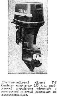 Шестицилиндровый «Ямаха V-6 Спейшл» мощностью 220 л.с.