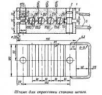 Штамп для опрессовки стакана штага