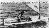 Швертбот класса «Европа» на воде