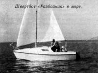 Швертбот «Разбойник» в море
