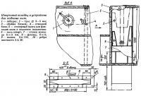 Швертовый колодец и устройство для подъема киля