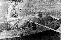 Складная лодка «Сигма»