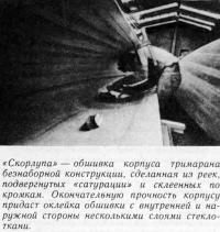 «Скорлупа» — обшивка корпуса тримарана безнаборной конструкции
