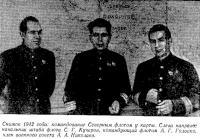 Снимок 1942 года: командование Северным флотом у карты