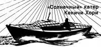 «Солнечный катер» Кеничи Хори