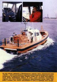 Спасательный катер «Арнеб» в Ленинградском морском порту
