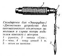 Стандартное для «Эвинрудов»/«Джонсонов» устройство для отключения зажигания