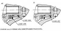 Старая и новая конструкции редуктора