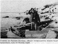 Стоянка на Русских Кузовах. «Вода» возвращается