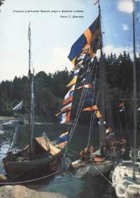 Стоянка участников Круиза мира в финских шхерах