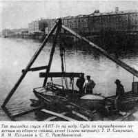 Так выглядел спуск «АНТ-1» на воду