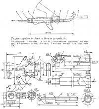 Талреп-карабин в сборе и детали устройства