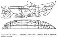 Теоретический чертеж 7,5-метровой мореходной моторной яхты с упрощенными обводами
