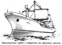 Транспортное судно с парусами на грузовых мачтах