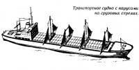 Транспортное судно с парусами на грузовых стрелах