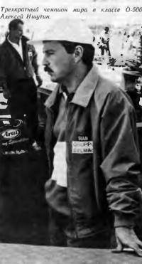 Трехкратный чемпион мира в классе O-500 Алексей Ишутин