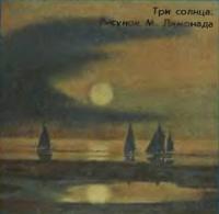 Три солнца. Рисунок М. Лимонада
