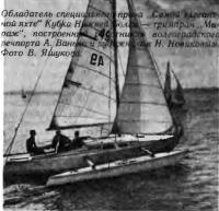 Тримаран «Мираж»