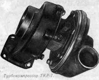 Турбокомпрессор ТКР-7