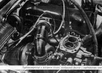 Турбокомпрессор в моторном отсеке; воздушный фильтр с карбюратора снят